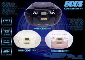 『ついでに買ってお得』【色選択】BOOS/CDラジカセ■HNB-CD【ラジオカセットプレイヤー CDプレーヤー 高音質 カセットテープ】