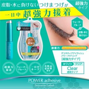 [つけまと一緒に購入で送料無料]DECORATIVE EYE LASH GLUE POWER adhesive 超強力タイプ/つけまつげ用接着剤/アイラッシュ