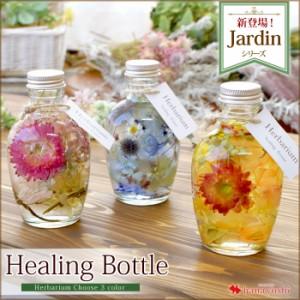 ハーバリウム ジャルダン Herbarium -Jardin- 選べる3種 瓶 ボトル 植物標本 ディスプレイ フラワー ギフト 誕生日 プレゼント 結婚祝い