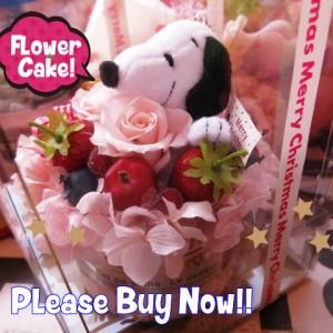 フラワーギフト 花 ケーキ プリザーブドフラワー ケース付き スヌーピーカラーお任せ  枯れないお花 メッセージカード無料