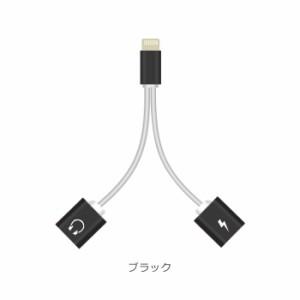 iPhoneX iPhone8 8 Plus iPhone7 7 Plus ライトニング Lightning Adapter イヤホン変換ケーブル  アダプタ 充電ケーブル 送料無料