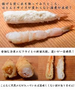エビ 海老 築地 市場 卸の社食 天然エビフライ Lサイズ 10尾 250g×1P ※冷凍