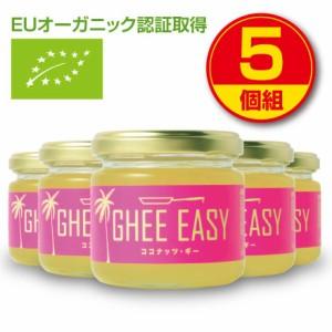 【新登場・送料無料】GHEE EASY ココナッツ・ギー100g 5個組 EUオーガニック認証取得 オランダ産バター スリランカ産ココナッツオイル