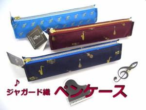 ペンケース ネクタイ生地で作った おしゃれな  1940円→1500円  メール便送料無料 男性 女性 プレゼント