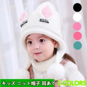 帽子 キッズ ニット帽子 秋冬 キャップ 帽子 耳あて キッズ ニット帽 ボンボン ボーダー ベビー 赤ちゃん 子供帽子 ポンポン付 帽子