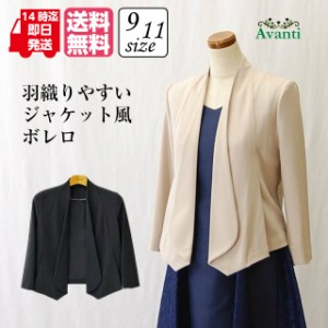 ボレロ245 結婚式のジャケット 強撚ストレッチの7分袖 9号 11号 ベージュ 黒 ドレスに羽織る結婚式のボレロ 即納 送料無料