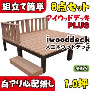 ウッドデッキPLUS 8点セット 1.0坪ナチュラル アイウッド人工木製 縁台 フェンス 目隠しフェンス バルコニー