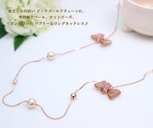 ロングネックレス レディース ネックレス ロング 日本製 ピンクゴールド リボン かわいい パーティー りぼん アクセサリー 二次会 大きい