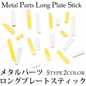 メタルパーツ ロング プレート スティック 各種 10個入り    ネイル レジン