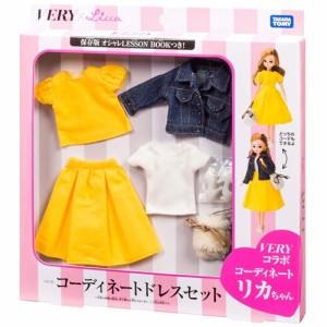 リカちゃん人形【LW-20 VERYコラボ コーディネートドレスセット】タカラトミー