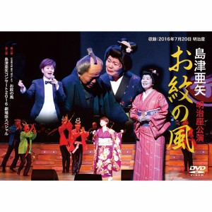 島津亜矢 明治座公演 お紋の風 DVD