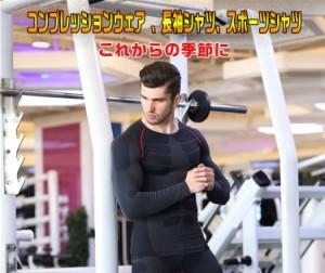 スポーツシャツ コンプレッションインナー 吸汗速乾 伸縮性 高機能性 防寒対策 姿勢矯正などに  メンズ長袖 SZG8808