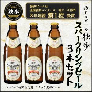 """""""ギフトビールに!独歩ビール スパークリングビール3本セット 地ビール シャンパンビール ワインビール 送料無料"""""""