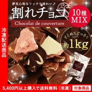 スイーツ チョコレート 割れチョコ1kgMIXセット Chocolat de couverture お試し クーベルチュール使用(lf)アウトレット