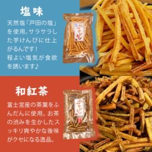 芋けんぴ 訳あり芋かりんとう メール便 送料無料 1000円ぽっきり 3種類から選べる2点 プレーン 塩味 和紅茶