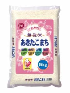 新米【無洗米】30年岡山県産あきたこまち10kg【5kg×2袋】  送料無料 北海道・沖縄は756円の送料がかかります。