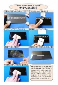 ipod touch 5 6 ipodtouch ipodtouch5 ipodtouch6 強化ガラス ガラス フィルム 薄型0.26mm 硬度9H 貼り方手順書付き