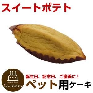 """""""新入荷(コミフ) 誕生日ケーキ ワンちゃん用 犬用 コミフ スイートポテト ペットケーキ"""""""