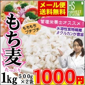 【メール便送料無料】もち麦1kg(500g×2袋) βグルカン(水溶性食物繊維)豊富♪(アメリカ産/大麦)【ポイント消化やお試しに】