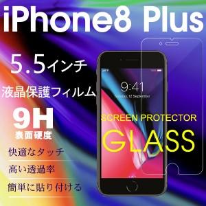 送料無料 iPhone8 Plus 5.5インチ用液晶保護強化ガラスフィルム ガラス製 保護シート ガラスフィルム