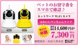 【送料無料】ベビー ペット 見守り  犬型 かわいい 白 防犯 監視 wi-fi IPカメラ ネットワーク SD録画 DOG