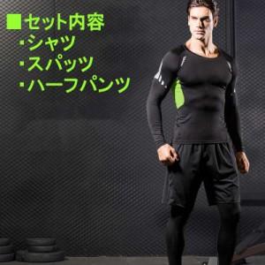 長袖3点セットで超お買い得!スポーツ トレーニング  ランニング ウェア メンズ 上下 パンツ 長袖 セットアップ 204