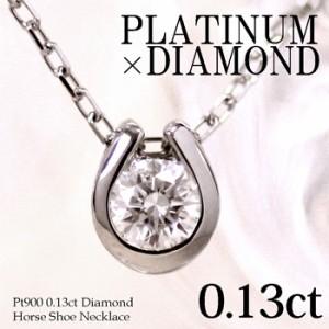 プラチナ ダイヤモンド ネックレス 馬蹄 一粒 裏 クローバー 0.13ct Pt900 850 ダイヤネックレス ダイア 送料無料