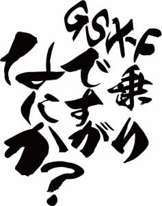 カッティングステッカー 車 バイク カッコイイ カスタム【GSX-F乗りですがなにか?(スズキ・SUZUKI)(2枚1セット) (B)】【メール便】