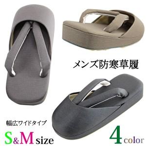 防寒草履 メンズ -50- 合繊生地 S-M-size 全4色
