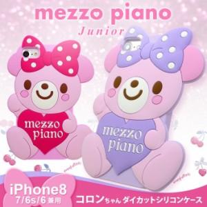 iPhone8/7/6s/6兼用 ダイカットシリコンケース mezzo piano Junior コロンちゃん