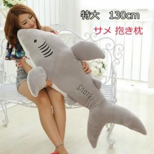 サメ ぬいぐるみさめ 特大 130cm サメ 大きい 巨大 抱き枕/鮫ぬいぐるみ/子供プレゼント/お祝い/ふわふわぬいぐるみ サメ
