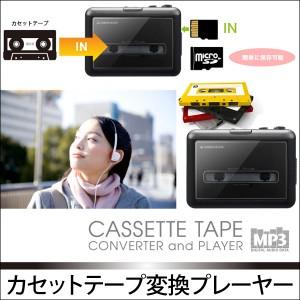 『ついでに買ってお得』グリーンハウス/カセットテープ変換プレーヤー■GH-CTPB-BK【 録音 音楽 ミュージック】