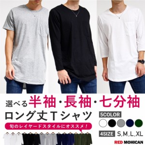 [無地Tまとめ割] ロング丈 Tシャツ メンズ 半袖 無地 レイヤード 重ね着 半袖Tシャツ 七分袖 長袖 ロングTシャツ ポケット 綿 夏