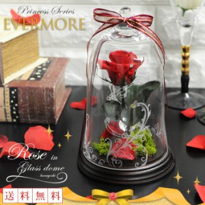 プリザーブドフラワー ギフト 送料無料 1輪のバラevermoreガラスドーム 花 結婚祝い フラワーギフト ウェディング バラ 贈り物