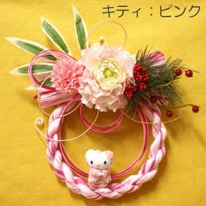 お飾り どちらか選べる♪ ハローキティ着物マスコット付きシルクフラワー(造花)お正月リース(マーブルピンク) FL-NY-383