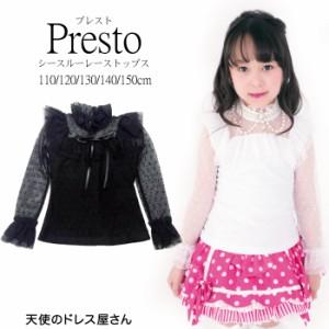プレスト (長袖レーストップス) 子供服 全2色 110cm-150cm