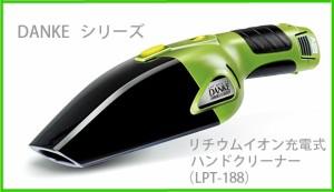 ムサシ 【DANKE】 リチウムイオン充電式 ハンドクリーナー  LPT-188  (充電器・電池パック別売り)家電 生活家電 掃除機 コードレス式