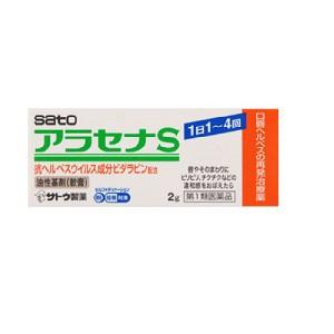 アラセナs 帯状疱疹