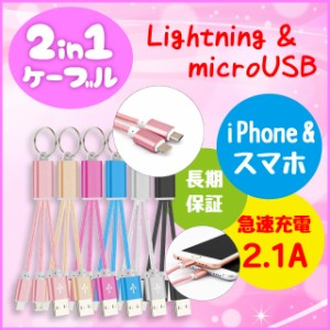 【長期保証】 iphoneケーブル micro USBケーブル 2in1 急速充電 充電器 合金 データ転送 マイクロ スマホ 多機種対応 両対応
