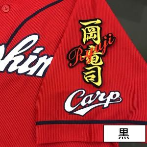 広島カープ 一岡選手 ネーム 刺しゅうワッペン