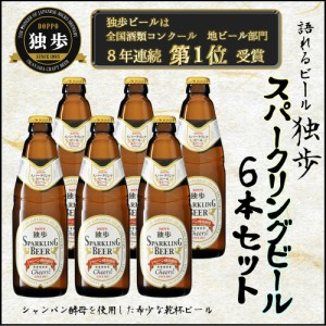"""""""ギフトビールに!独歩ビール スパークリングビール6本セット 地ビール シャンパンビール ワインビール 送料無料"""""""