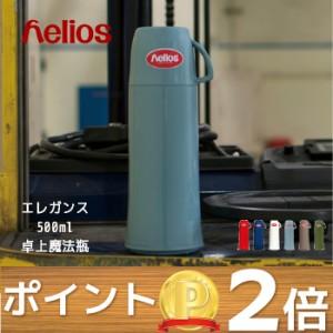 エレガンス 500ml 卓上魔法瓶 保温ポット 魔法瓶 ガラスポット 保温 保冷 ポット マグボトル 水筒 カップ タンプラー ヘリオス ドイツ製