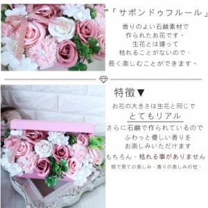 ... 母の日 花 石鹸 ソープフラワー バラ カーネーション バスソープ 箱 お祝い 誕生日 記念 ...