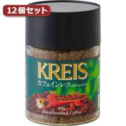 ●◆クライス カフェインレスインスタントコーヒー12個セット AZB2236X12