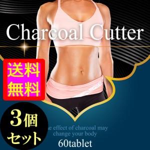 ●送料無料☆炭配合のチャコールダイエットサプリ【チャコールカッター 3個セット】materi45P6