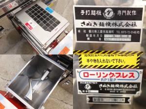 M▽さぬき麺機 製麺機 万能手打めん機 2012年 M-305型P (09612)