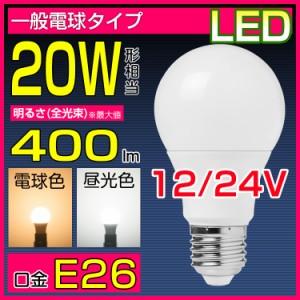 led電球 直流DC 12V 24V 昼光色 電球色 3W 一般電球タイプ E26 20W形 節電対策 船の作業灯用 極性なし