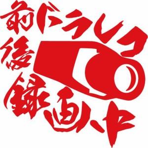 カッティングステッカー 車 事故抑止 自己防衛 煽り対策【前後ドラレコ録画中 (ドライブレコーダー) (2枚1セット) 】【メール便】