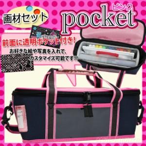画材セット ポケットピンク 小学生女の子向けシンプルな絵の具セット