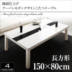 送料無料 鏡面仕上げ モダンデザイン こたつテーブル ブラック ホワイト 150×80cm 長方形 150 こたつ テーブル ローテーブル